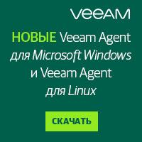 Veeam Agent для Microsoft Windows и Linux.  Free.  БЕСПЛАТНАЯ лицензия на 3 месяца.