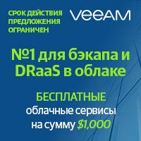 VEEAM. №1 для бэкапа и DRaaS в облаке. БЕСПЛАТНЫЕ облачные сервисы на сумму $1,000