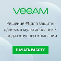 VEEAM. #1 для защиты данных  в мультиоблачных средах  крупных компаний